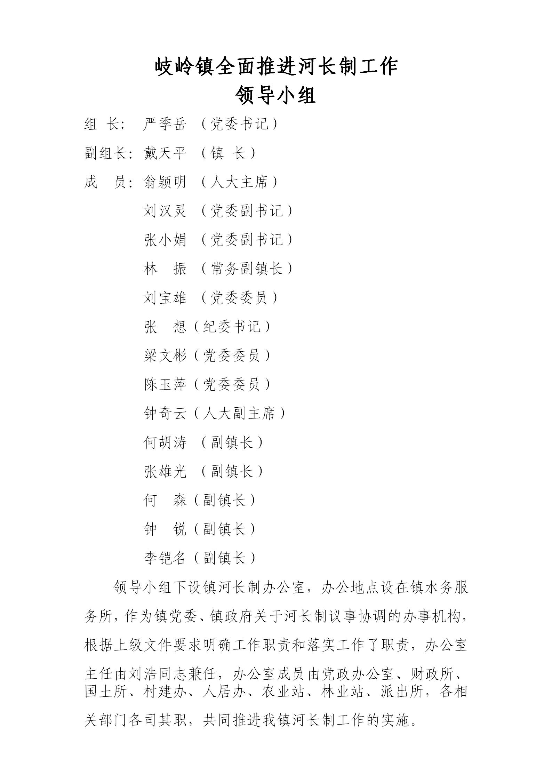 2021年 岐岭镇河长制领导小组(1).png