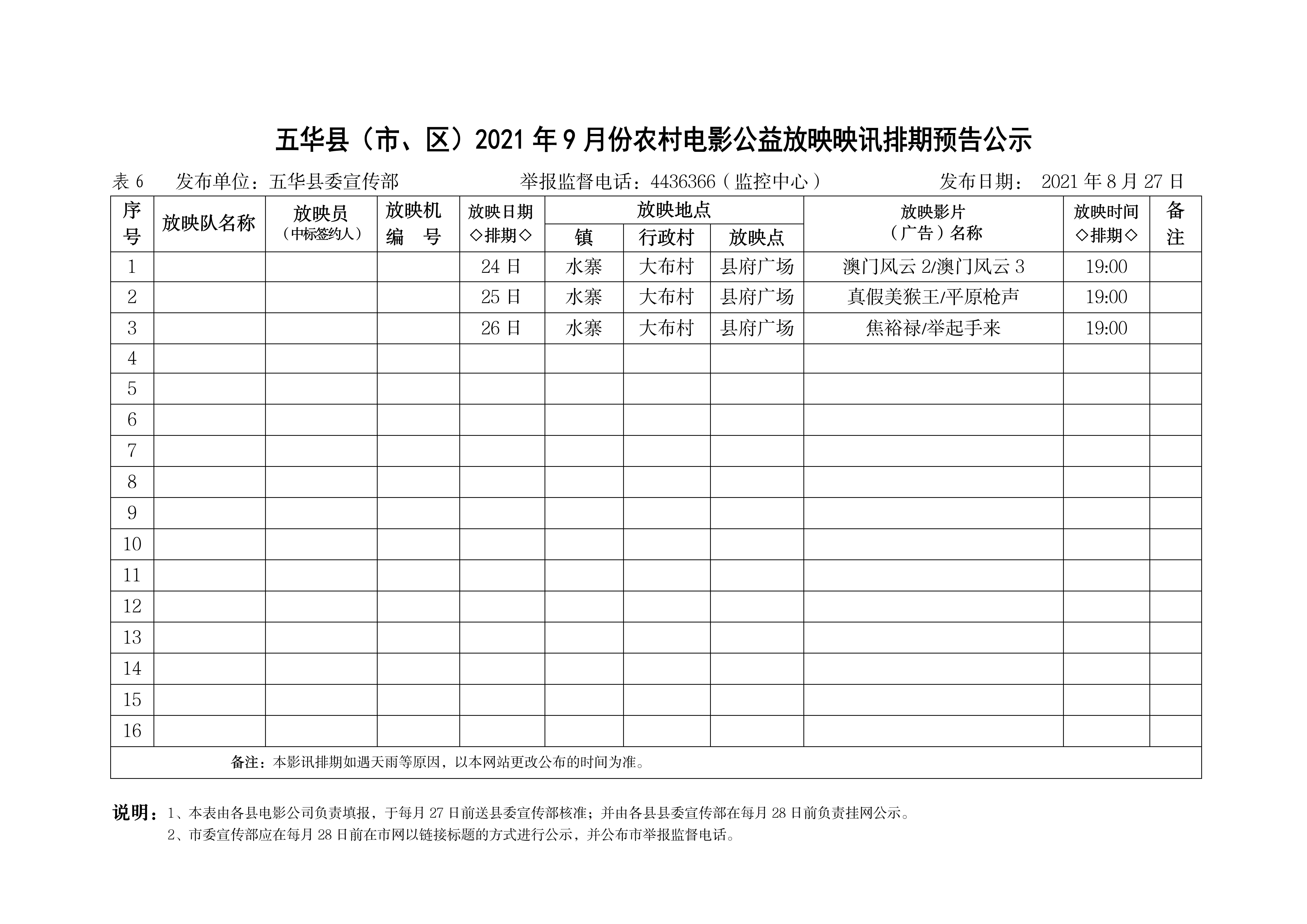 表六:映前公示(2021年9月)_16.png