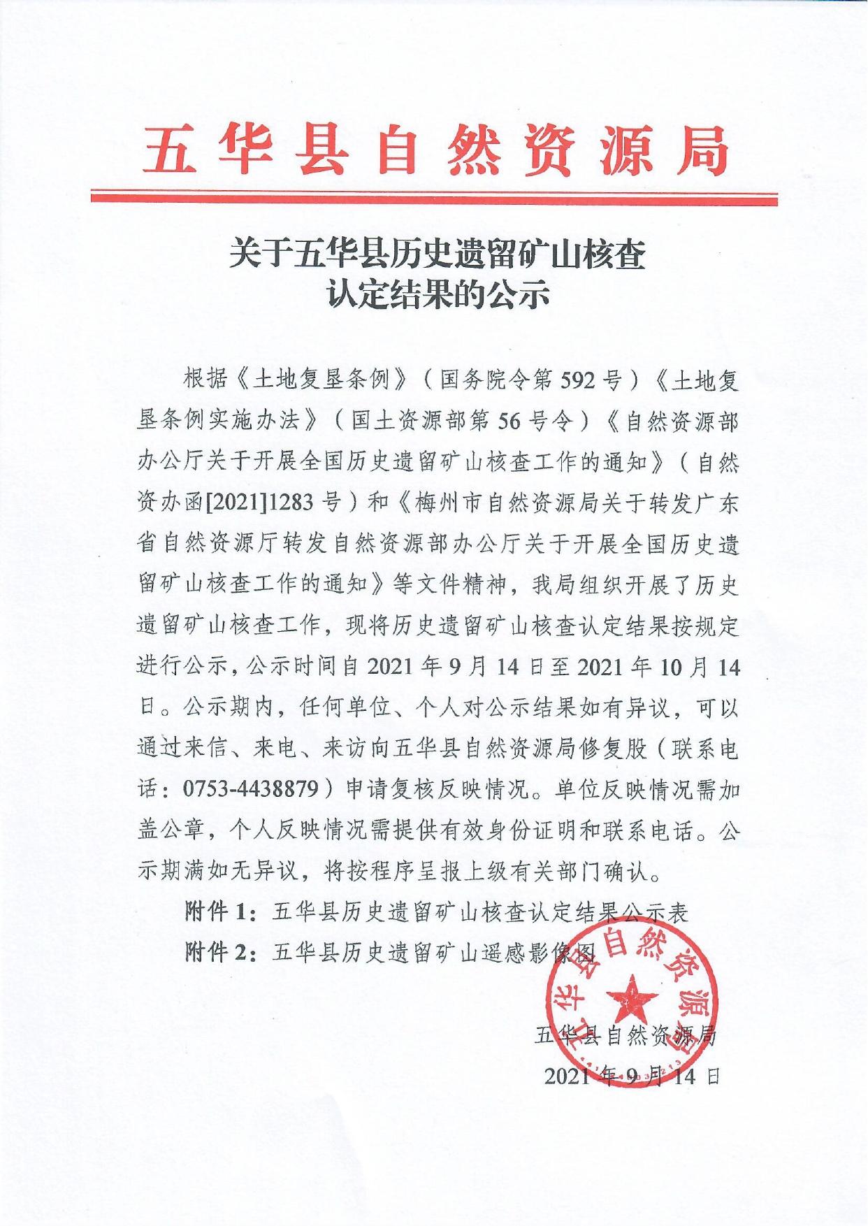 关于五华县历史遗留矿山核查认定结果的公示0000.jpg