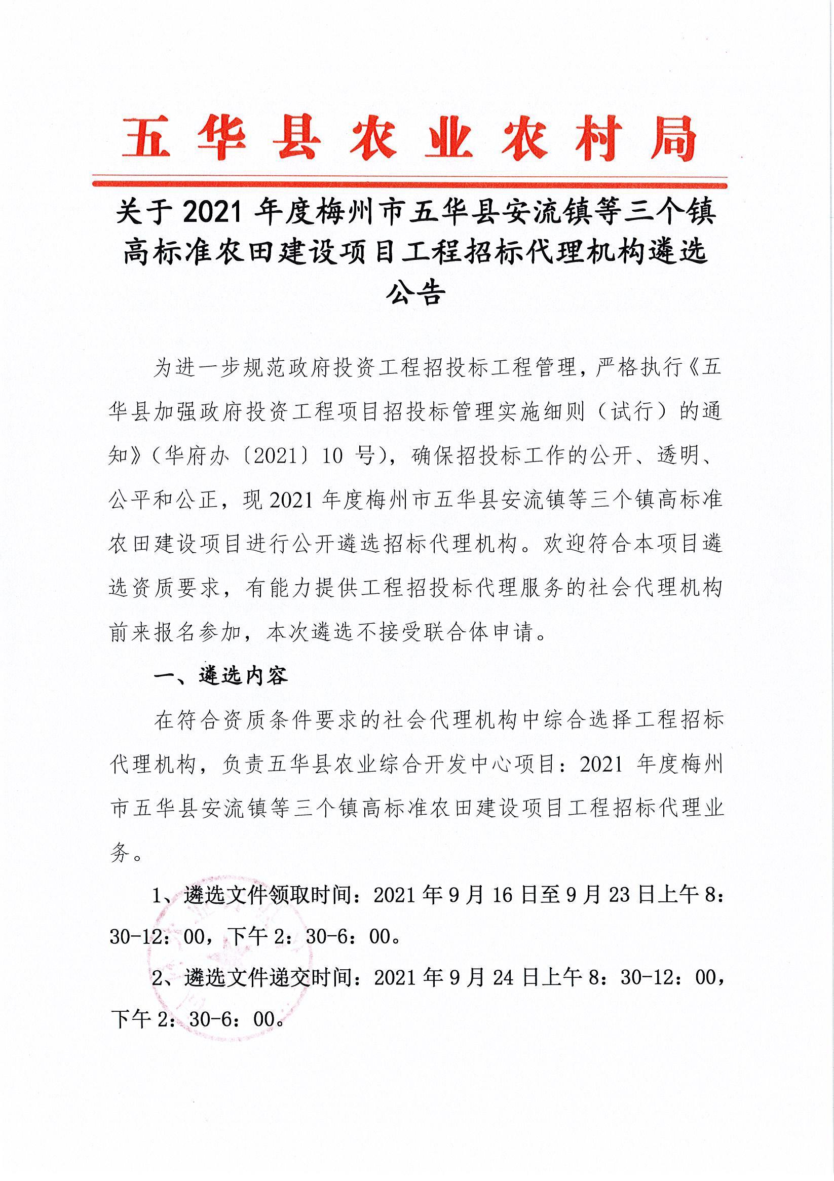关于2021年度梅州市五华县安流镇等三个镇高标准农田建设项目工程招标代理机构遴选公告.jpg