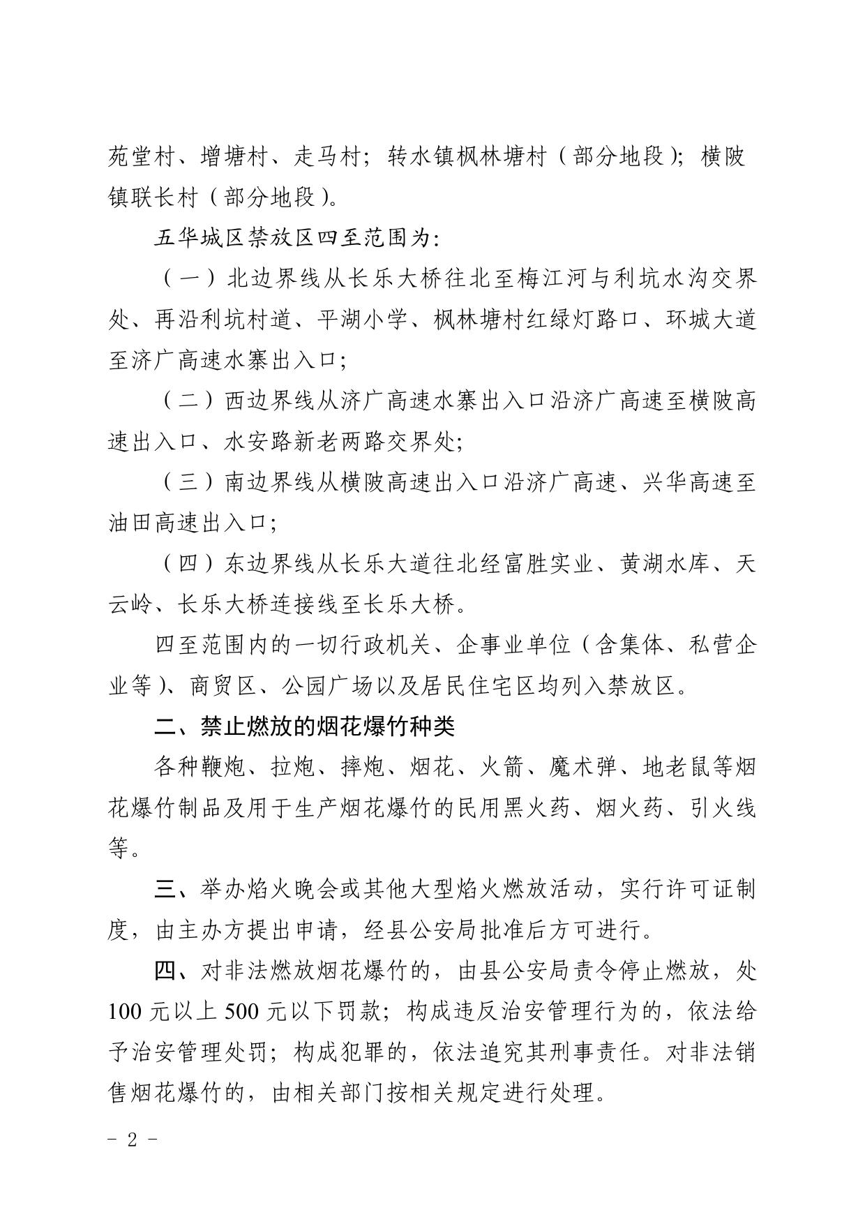 1号 五华县人民政府关于扩大五华城区烟花爆竹禁放区的通告0001.jpg
