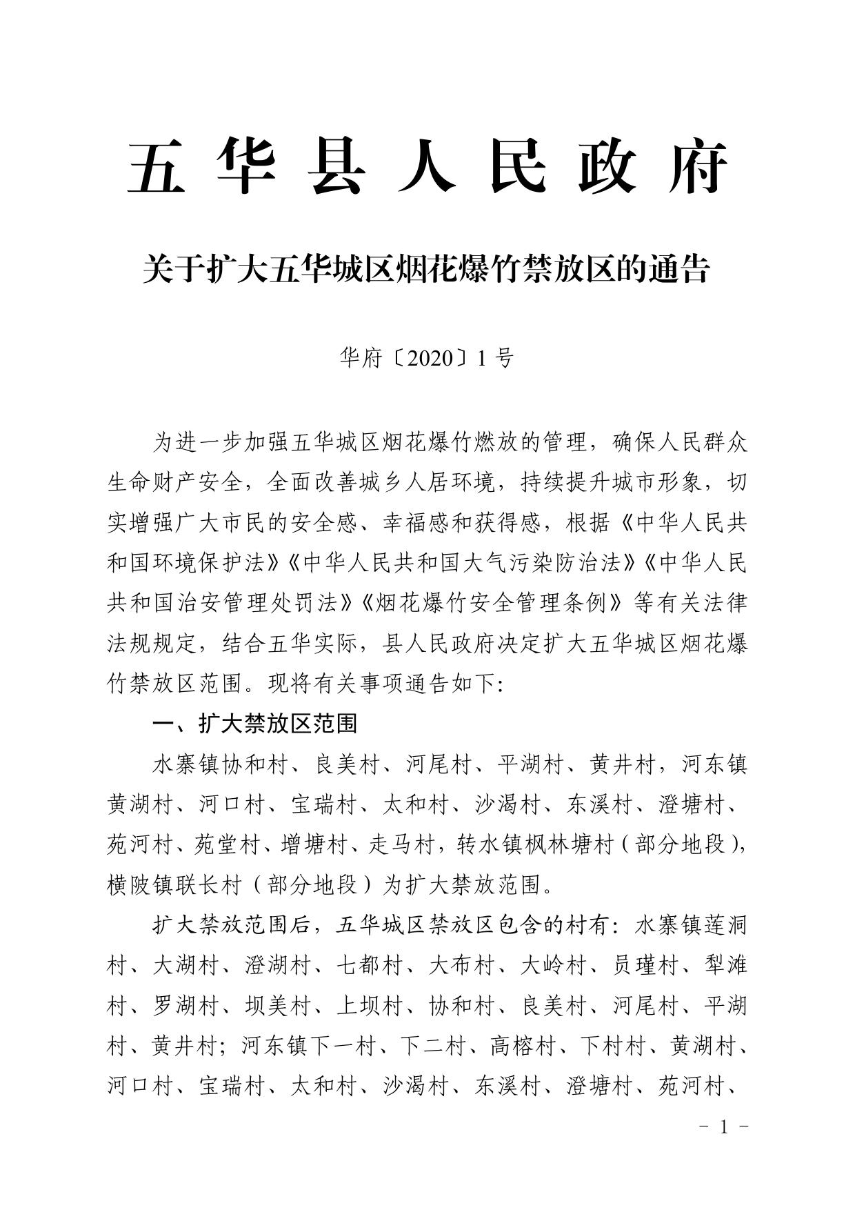 1号 五华县人民政府关于扩大五华城区烟花爆竹禁放区的通告0000.jpg