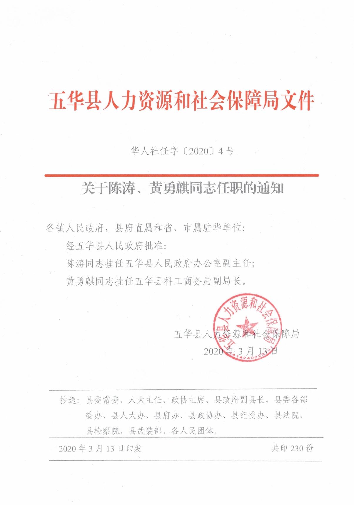 华人社任字【2020】4号(1)0000.jpg