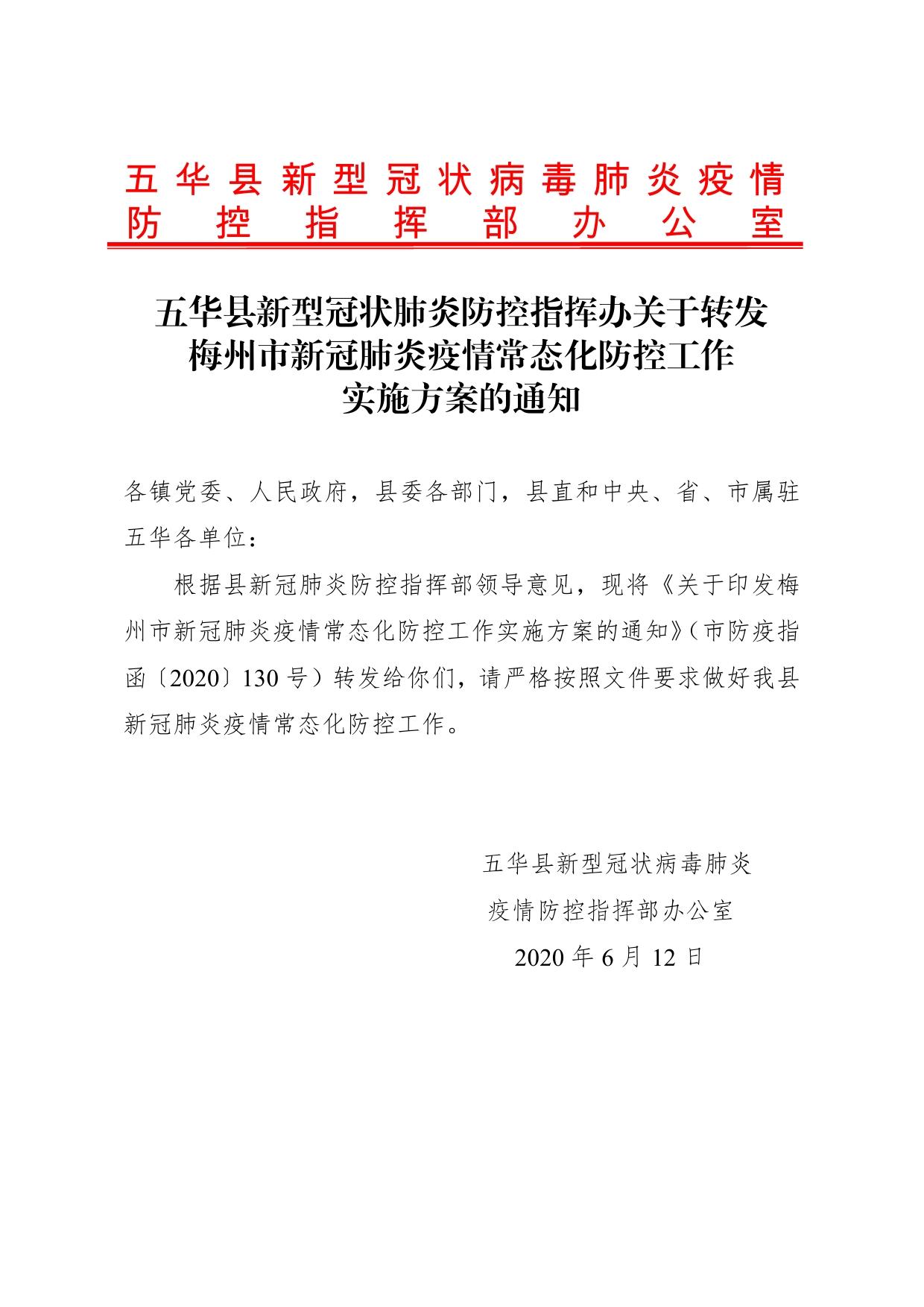 五华县新型冠状病毒肺炎疫情防控指挥部办公室关于转发梅州市新冠肺炎疫情常态化防控工作实施方案的通知0000.jpg