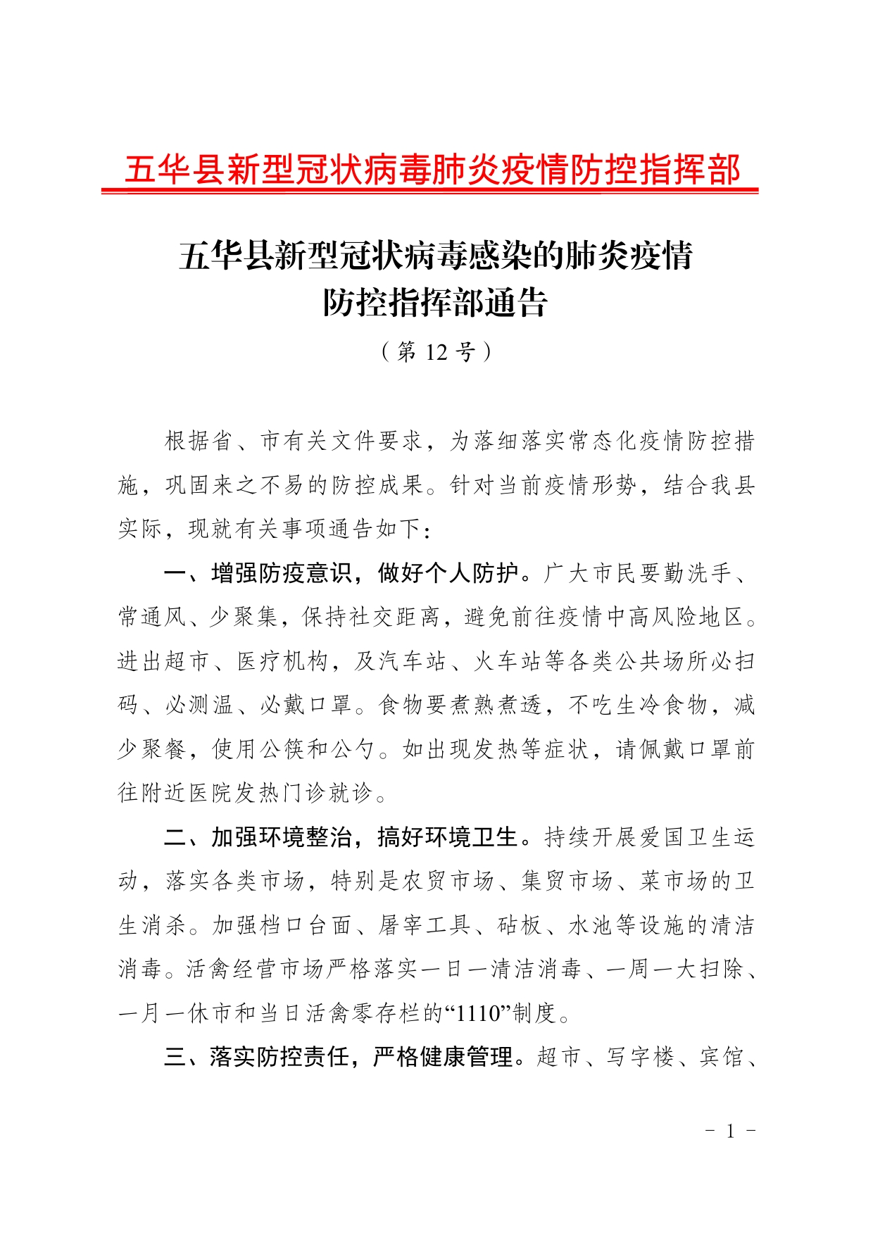 五华县新型冠状病毒感染的肺炎疫情防控指挥部通告(第12号)(1)0000.jpg