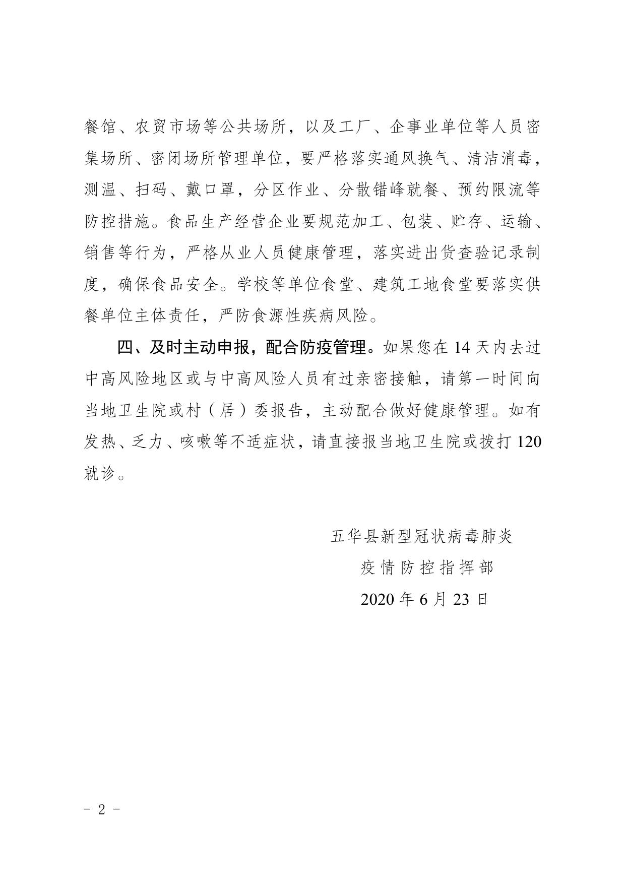 五华县新型冠状病毒感染的肺炎疫情防控指挥部通告(第12号)(1)0001.jpg