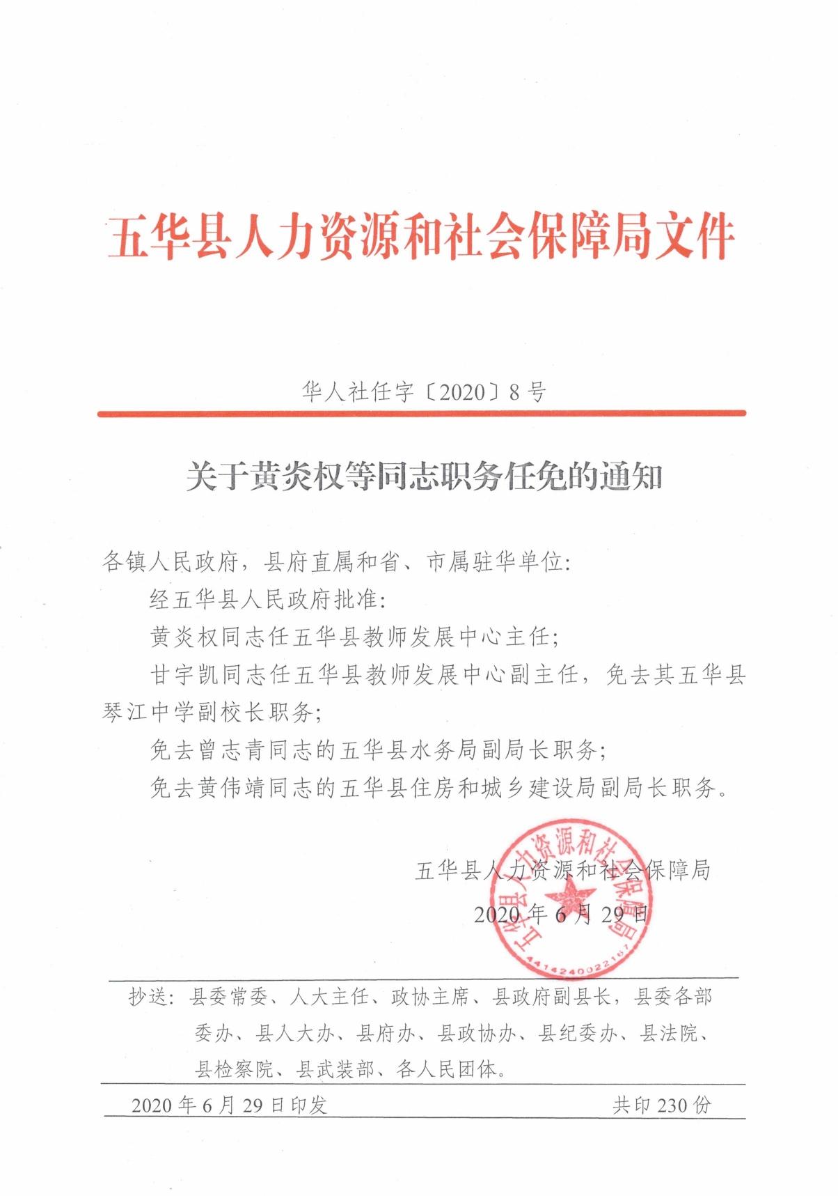 华人社任字【2020】8号(1)0000.jpg