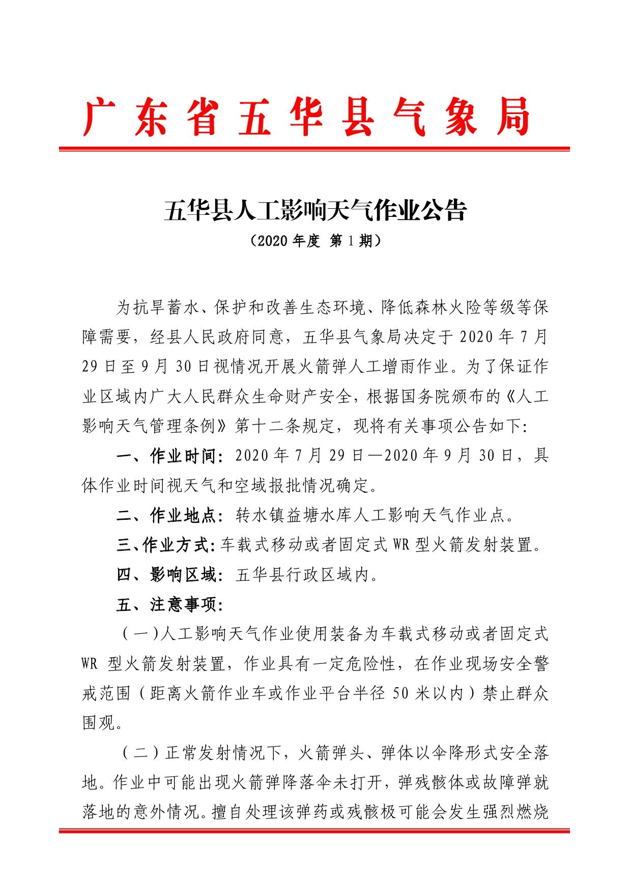 五华县人工影响天气作业公告20200000.jpg