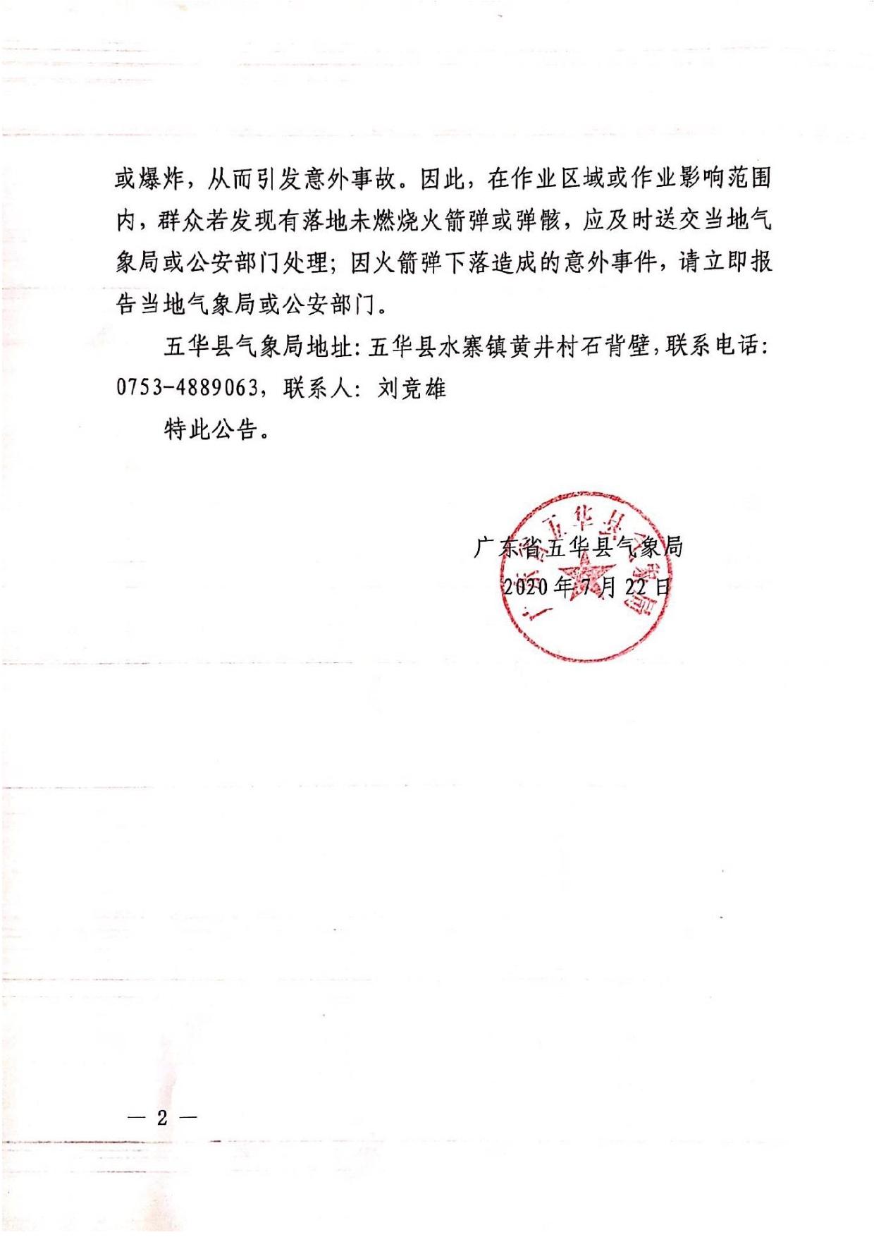 五华县人工影响天气作业公告20200001.jpg