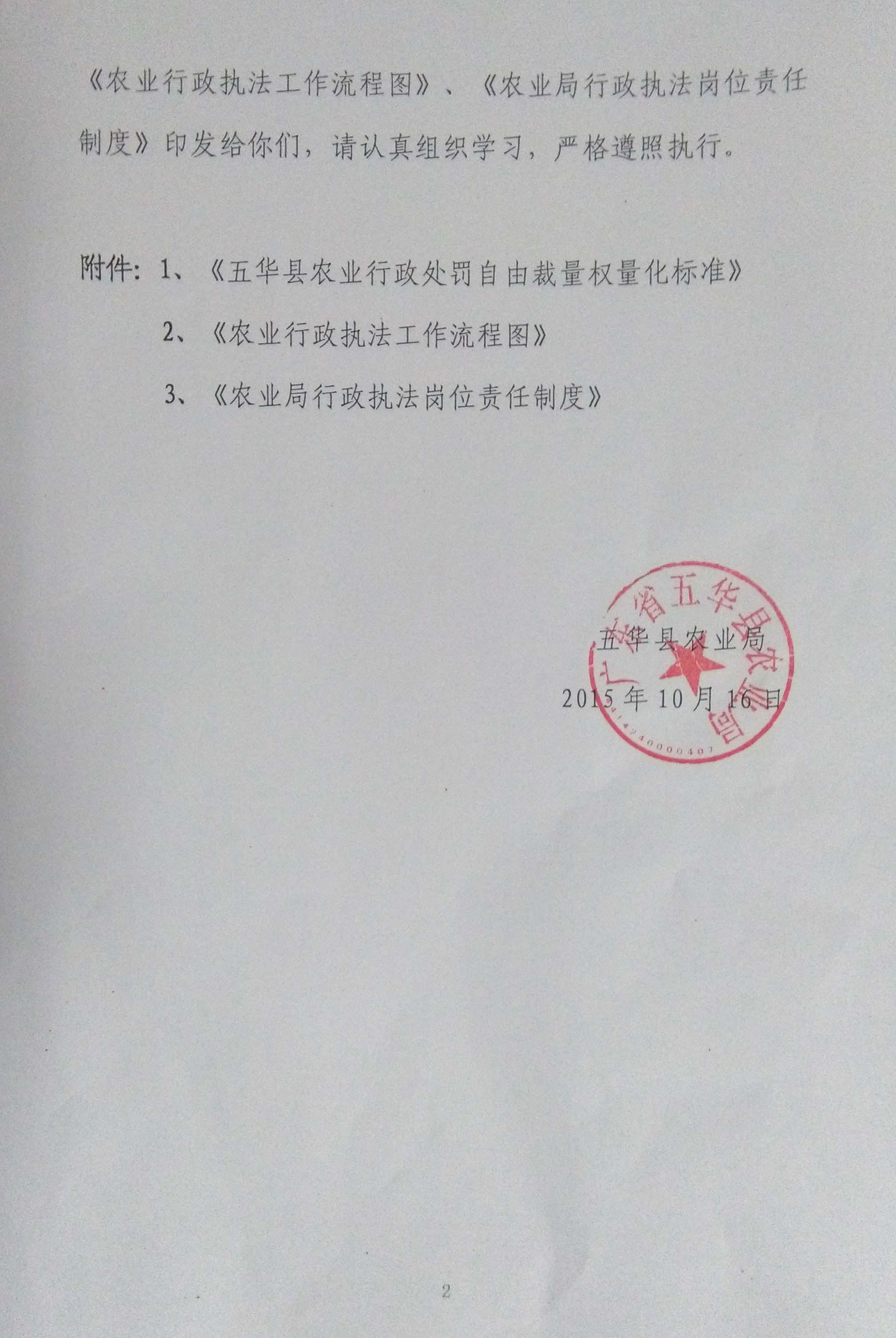 五华县农业行政处罚自由裁量权量化标准 农业行政执法工作流程图