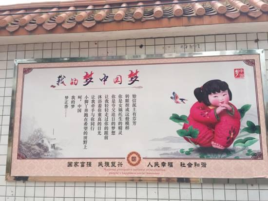 """""""中国梦我的梦"""",中国梦的最大特点就是把国家,民族和个人作为一个命运"""